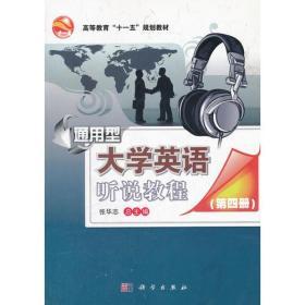 通用型大学英语听说教程(第四册修订版CD)