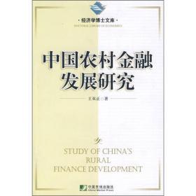 中国农村金融发展研究