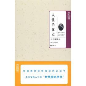 典藏书架014:人性的优点