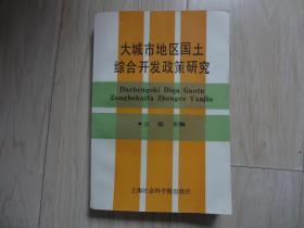 大城市地区国土综合开发政策研究