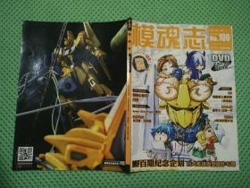 模魂志【2015年第3-4期】NO.100