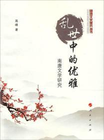 随园文史研究丛书·乱世中的优雅:南唐文学研究
