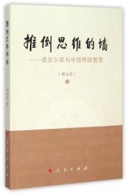 推倒思维的墙:诺贝尔奖与中国传统智慧