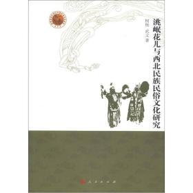 洮岷花儿与西北民族民俗文化研究
