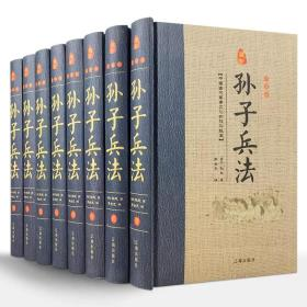 孙子兵法【全套8册精装】原文注释白话译文