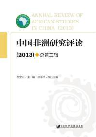 中国非洲研究评论(2013)