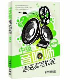 中级音响师速成实用教程(第3版)