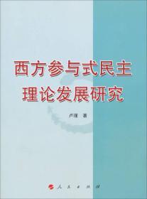 西方参与式民主理论发展研究