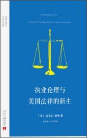 执业伦理与美国法律的新生