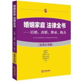 婚姻家庭 法律全书:结婚、离婚、继承、收养(实用大字版)