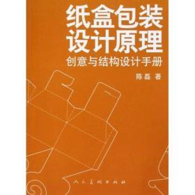 9787102051512-ry-纸盒包装设计原理 创意与结构设计手册 修订版