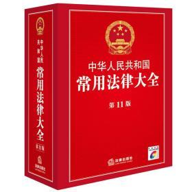 中華人民共和國常用法律大全(第11版)