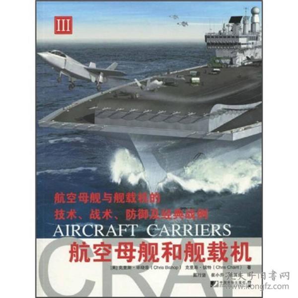 航空母舰和舰载机3