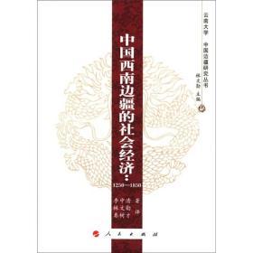 中国西南边疆的社会经济:1250-1850