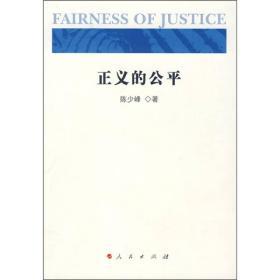 正义的公平
