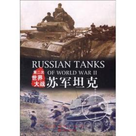 第二次世界大战苏军坦克