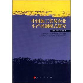 中国加工贸易企业生产控制模式研究