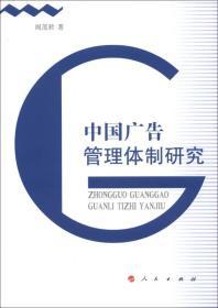 XN-SL中国广告管理体制研究