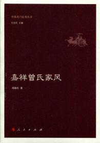 嘉祥曾氏家风(中国名门家风丛书)