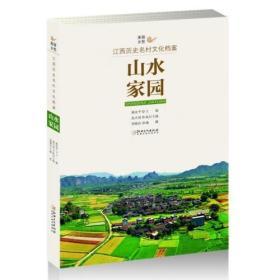 美丽乡愁---江西历史名村文化档案· 山水家园