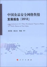 中國食品安全網絡輿情 發展報告