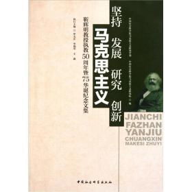 9787500497288-hs-坚持 发展 研究 创新马克思主义:靳辉明教授执教50周年暨75华诞纪念文集