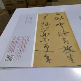 中国书法   放翁猩毫