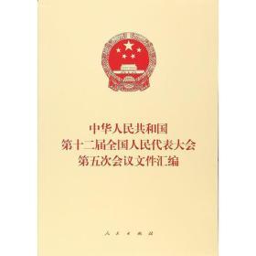中华人民共和国第十二届全国人民代表大会第五次会议文件汇编