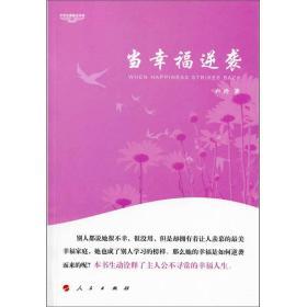 当幸福逆袭:中华自强励志书系