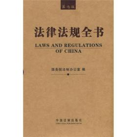 法律法规全书