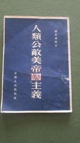 人类公敌美帝国主义【馆藏无借书袋,1952年初版8000册,潘光祖编著,请参图鉴品】