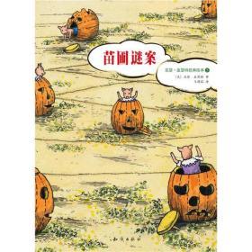 精装绘本:苗圃谜案ISBN9787501584048知识KL09009全新正版出版社库存新书G01