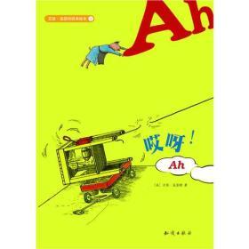 全新正版出版社库存新书KL09007精装绘本:哎呀!ISBN9787501584062知识G01
