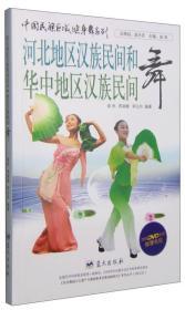 (16教育部)河北地区汉族民间和华中地区汉族民间舞(含光盘)