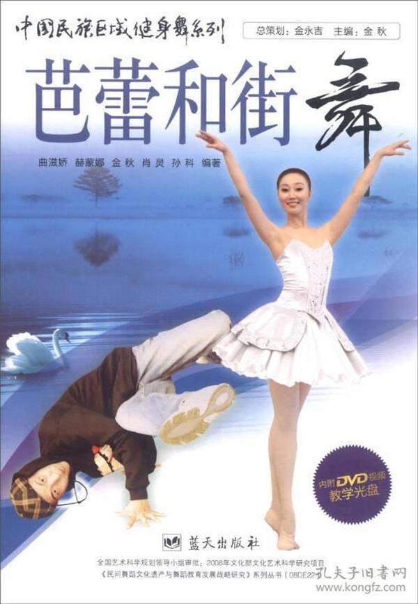 (16教育部)中国民族区域健身舞系列:芭蕾和街舞(含光盘)