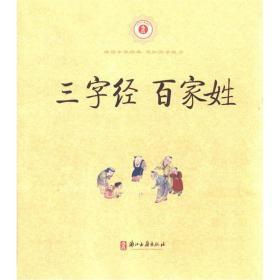 中华经典诵读:三字经百家姓