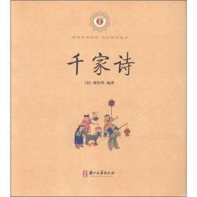 中华经典诵读:千家诗