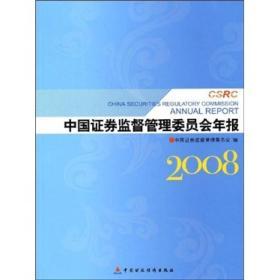 中国证券监督管理委员会年报(2008)
