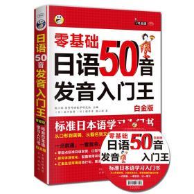 日语50音发音入门王 零基础 标准日本语学习入门书 白金版