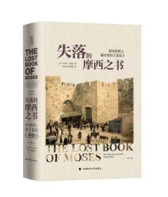 失落的摩西之书:探寻世界上最古老的《圣经》