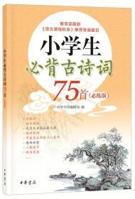 小学生必背古诗词75首(必练版)