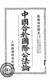 中国合于国际公法论-1908年版-(复印本)