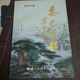 秦巴流韵----巫其祥散文随笔选(签名 钤印本,仅印1000册)