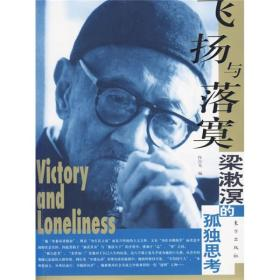 梁漱溟的孤独思考