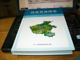 河南省地图集【2013年第3版】