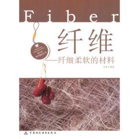 纤维·纤细柔软的材料(青少年科学知识丛书)