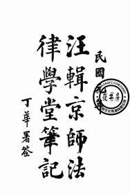法学通论-法理宪法行政法-1947年版-(复印本)-汪辑京师法律学堂笔记