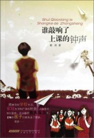 谁敲响了上课的钟声 俞莉 安徽文艺出版社 9787539643601
