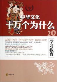 中华文化十万个为什么:学习教育