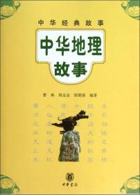 中华经典故事--中华地理故事